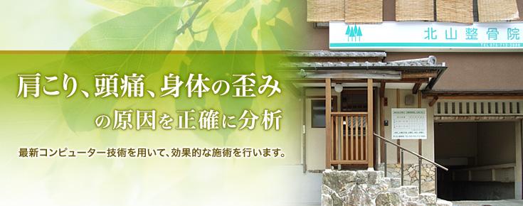 北山整骨院 京都|自律神経,頭痛,肩こり,冷え、不定愁訴,身体の歪み